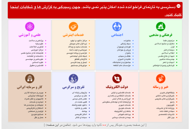 Iran's Censorship